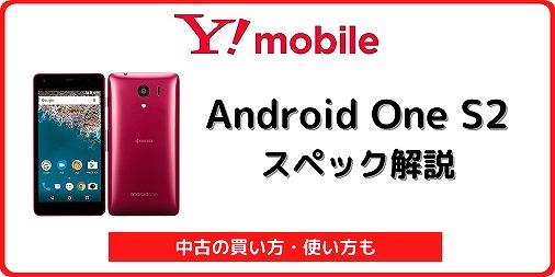 ワイモバイル Android One S2
