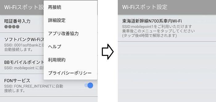 ソフトバンクWi-Fiスポット 設定