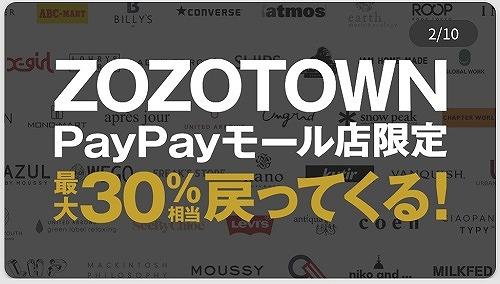ZOZOタウン PayPayモール店