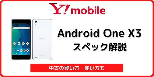 ワイモバイル Android One X3