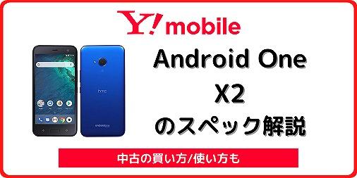 ワイモバイル Android One X2