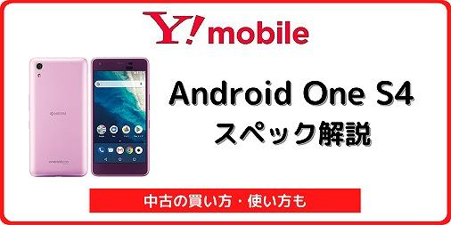 ワイモバイル Android One S4