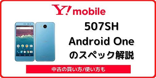 ワイモバイル 507SH Android One