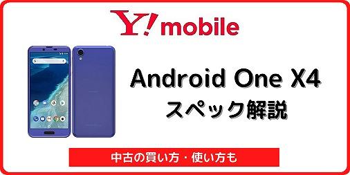 ワイモバイル Android One X4
