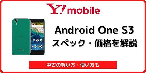 ワイモバイル Android One S3