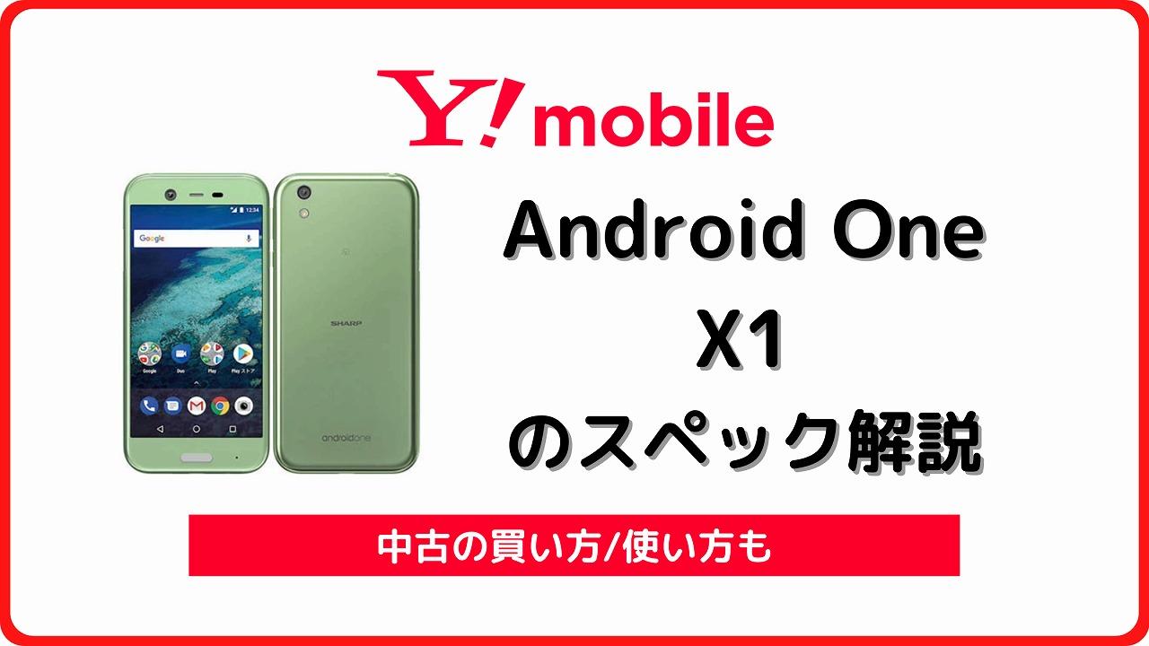 ワイモバイル Android One X1