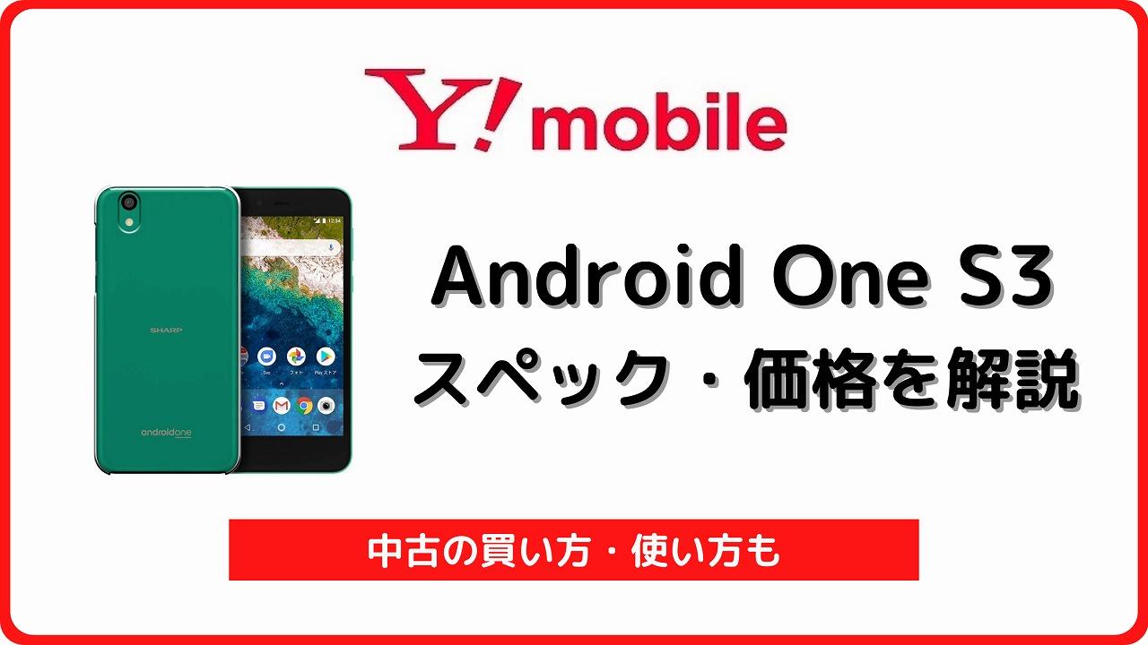 ワイモバイル Android One S3のスペック解説 中古の買い方 使い方も シムラボ