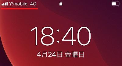 ワイモバイル iPhone SE