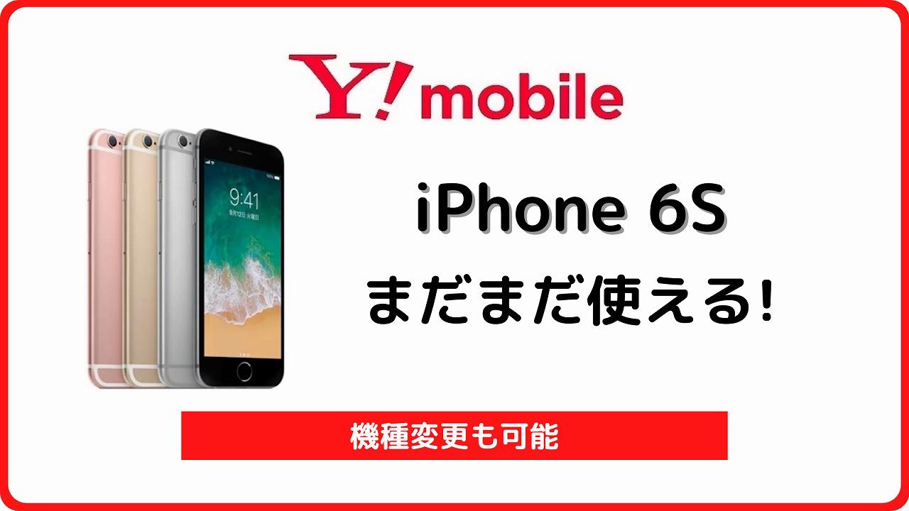 ワイモバイル iPhone 6S