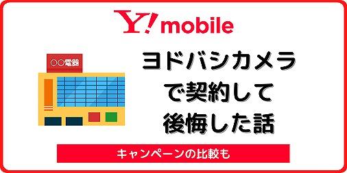 ワイモバイル ヨドバシカメラ キャンペーン