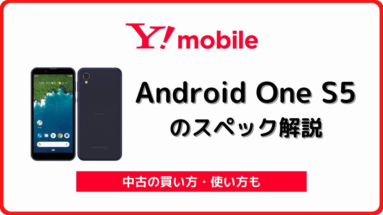 ワイモバイル Android One S5