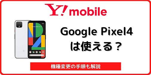 ワイモバイル Pixel4