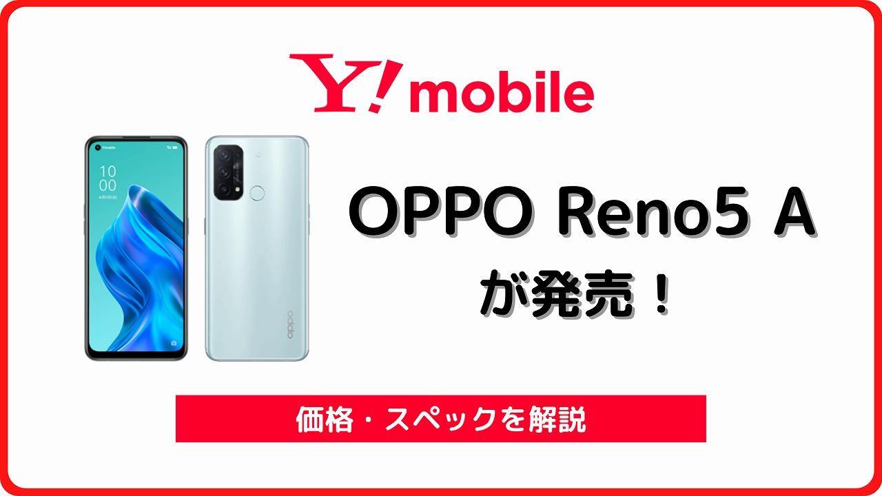 ワイモバイル OPPO Reno5 A