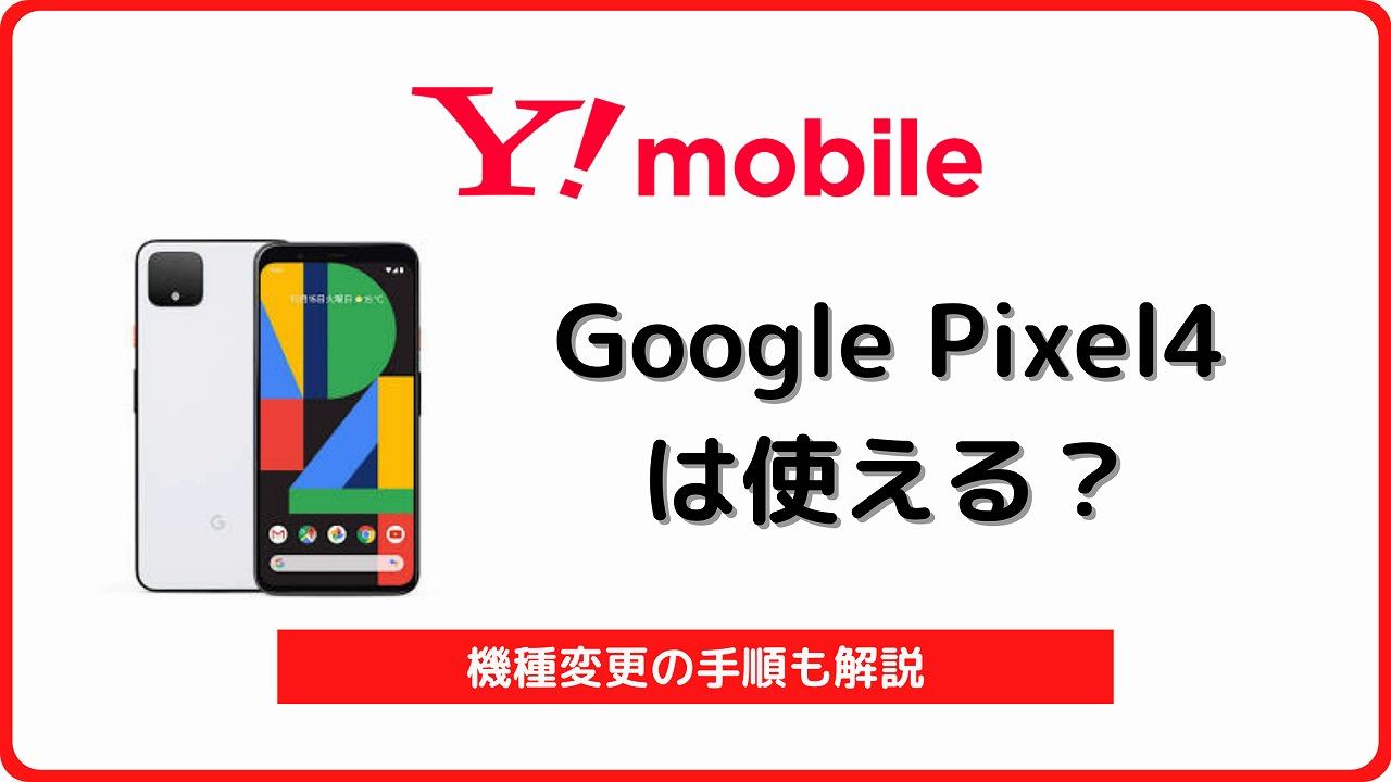 ワイモバイル Google Pixel 4