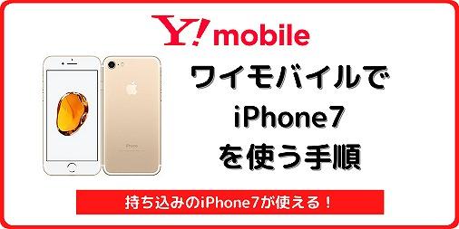 ワイモバイル iPhone7 SIM 差し替え 機種変更