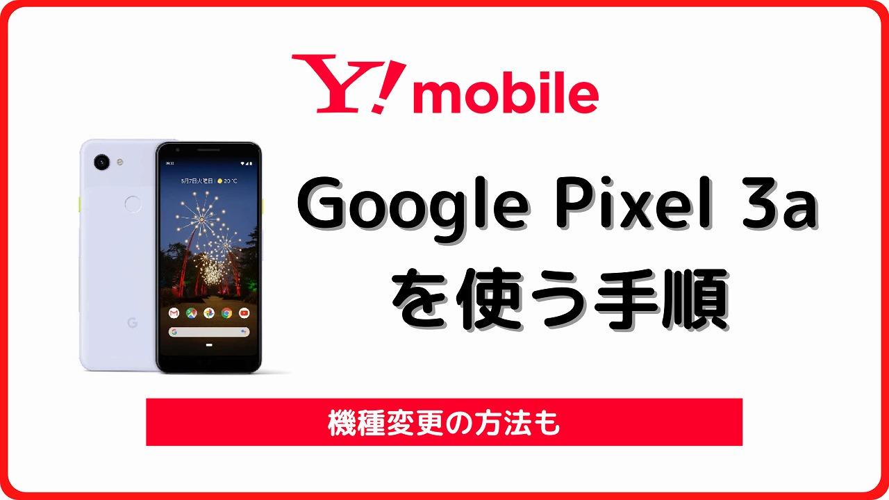 ワイモバイル Google Pixel3a
