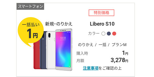 Libero S10一括1円