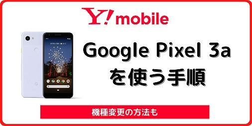 ワイモバイル Pixel3a Pixel3aXL 機種変更