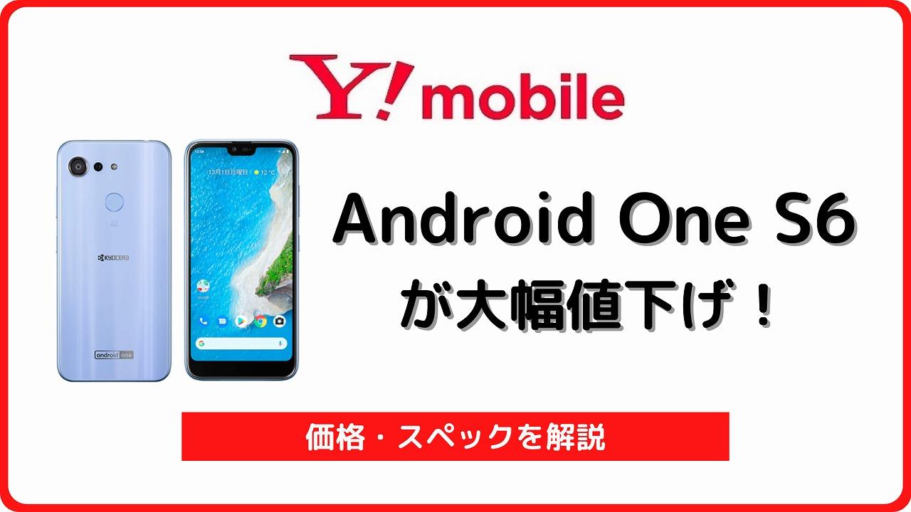 ワイモバイル AndroidOneS6