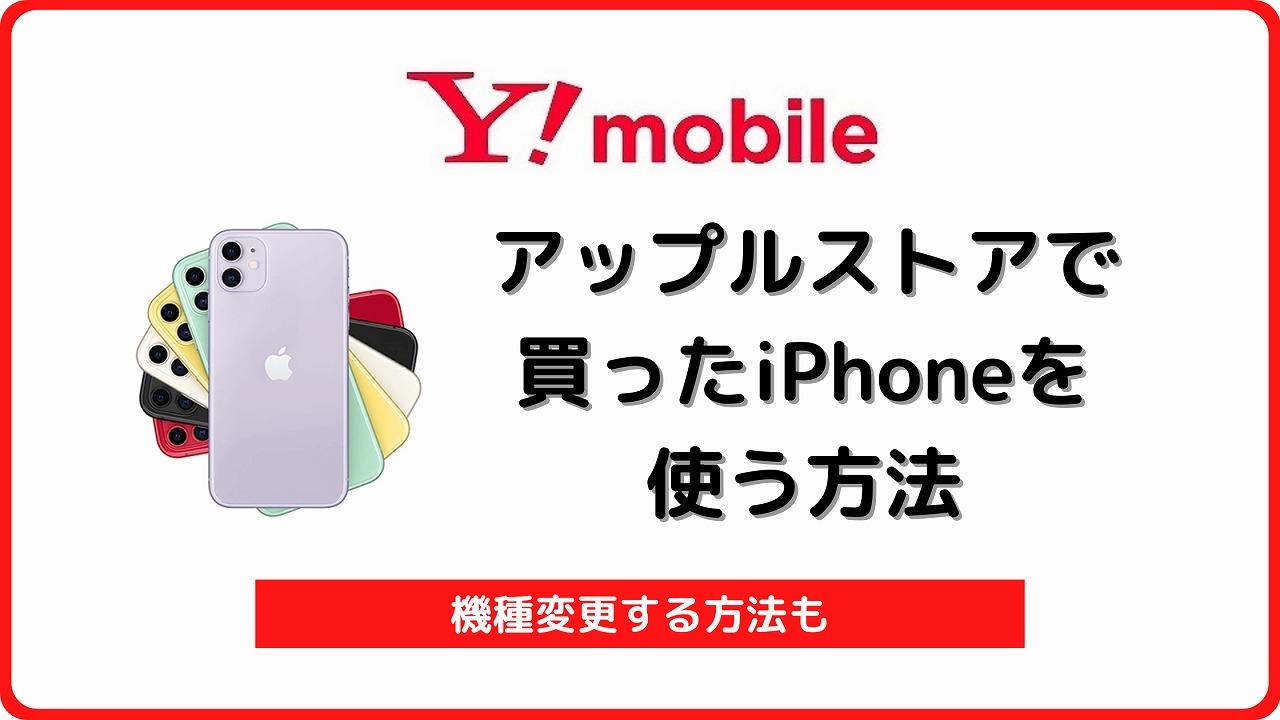 ワイモバイル アップルストア iPhone
