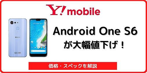 ワイモバイル Android One S6