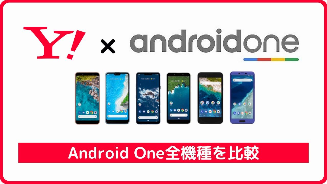 ワイモバイル Android One 比較