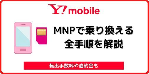 ワイモバイルからMNPで乗り換える手順 MNP転出