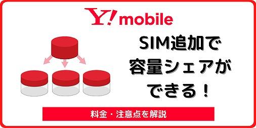 ワイモバイル 容量シェア 追加SIM