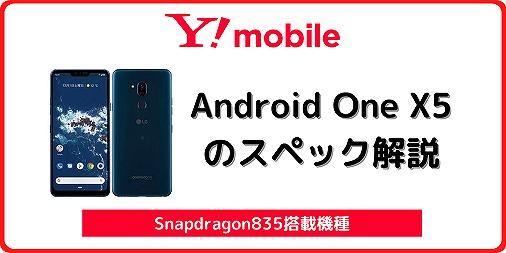 ワイモバイル Android One X5