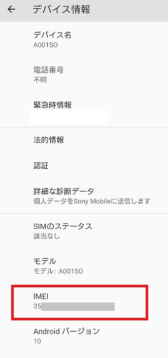 Android IMEI確認