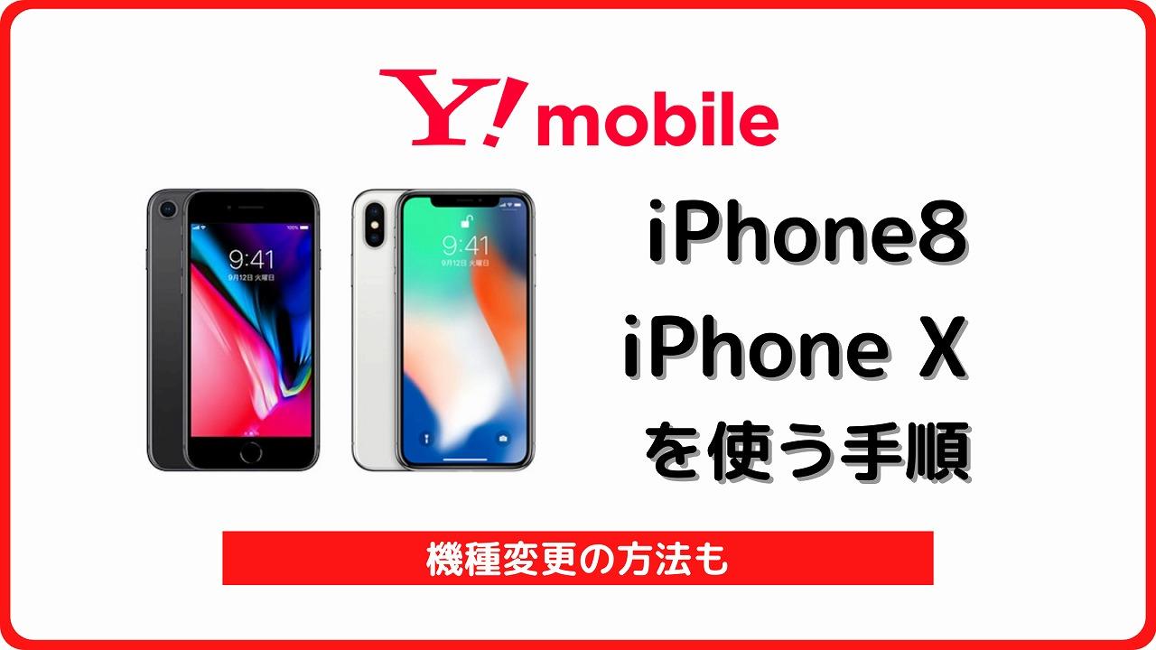 ワイモバイル iPhone8 iPhoneX iPhone8プラス 機種変更