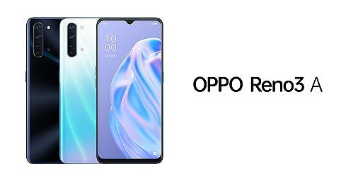 OPPO Reno3 A ワイモバイル