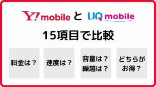 ワイモバイル UQモバイル 比較・おすすめ