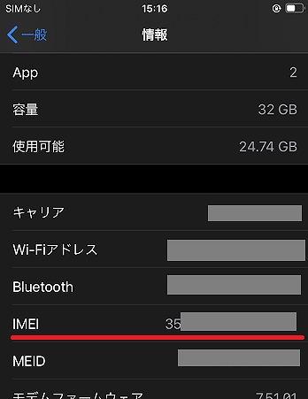 iPhoneSIMロック解除手順
