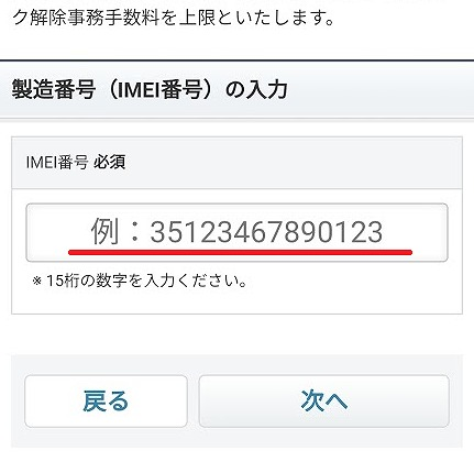 Android SIMロック解除手順