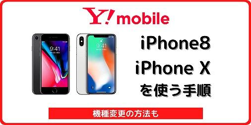 ワイモバイル iPhone8 iPhone X