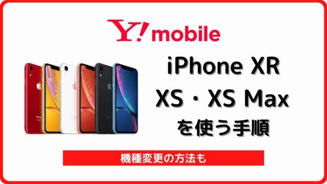 ワイモバイル iPhoneXR iPhoneXS iPhone XS MaxX
