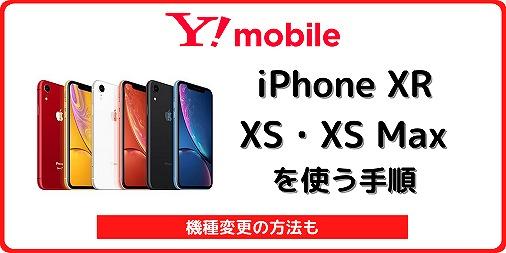 ワイモバイル iPhone XR iPhone XS iPhone XS MaxX