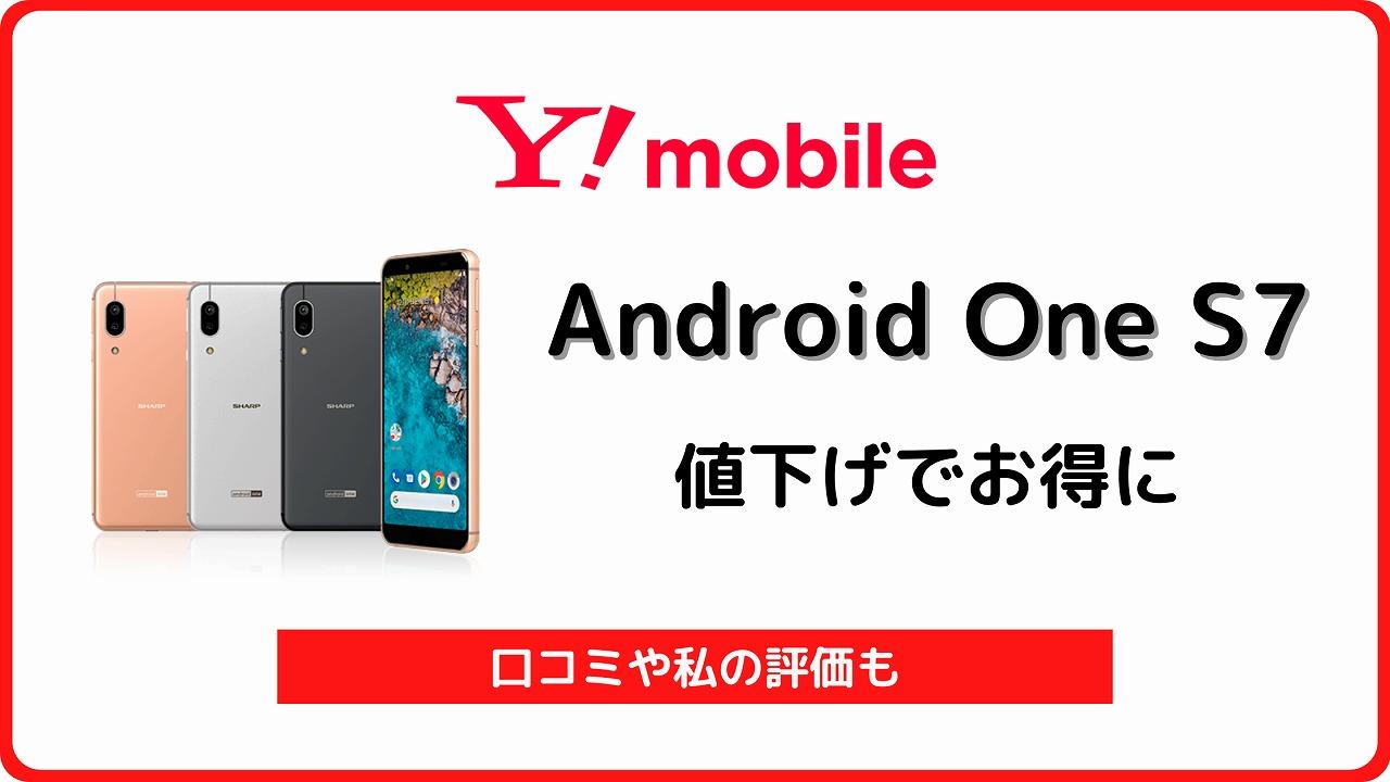 ワイモバイル Android One S7 口コミ 評価 レビュー