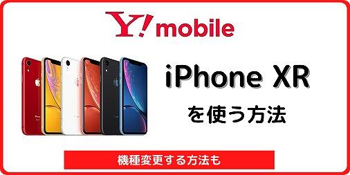 ワイモバイル iPhone XR