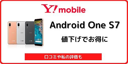 ワイモバイル Android One S7