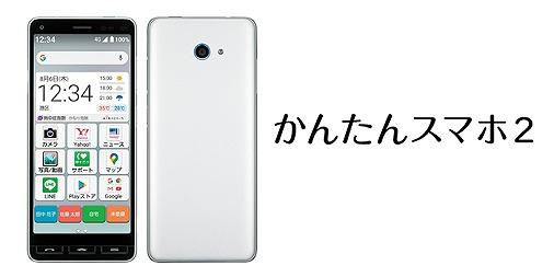 かんたんスマホ2 ワイモバイル