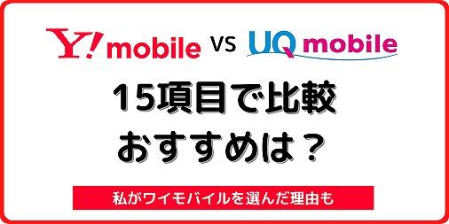 ワイモバイル UQモバイル 比較