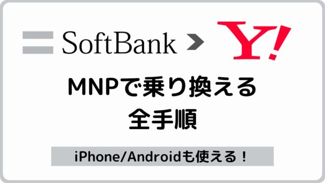 ソフトバンクからワイモバイル MNP転入