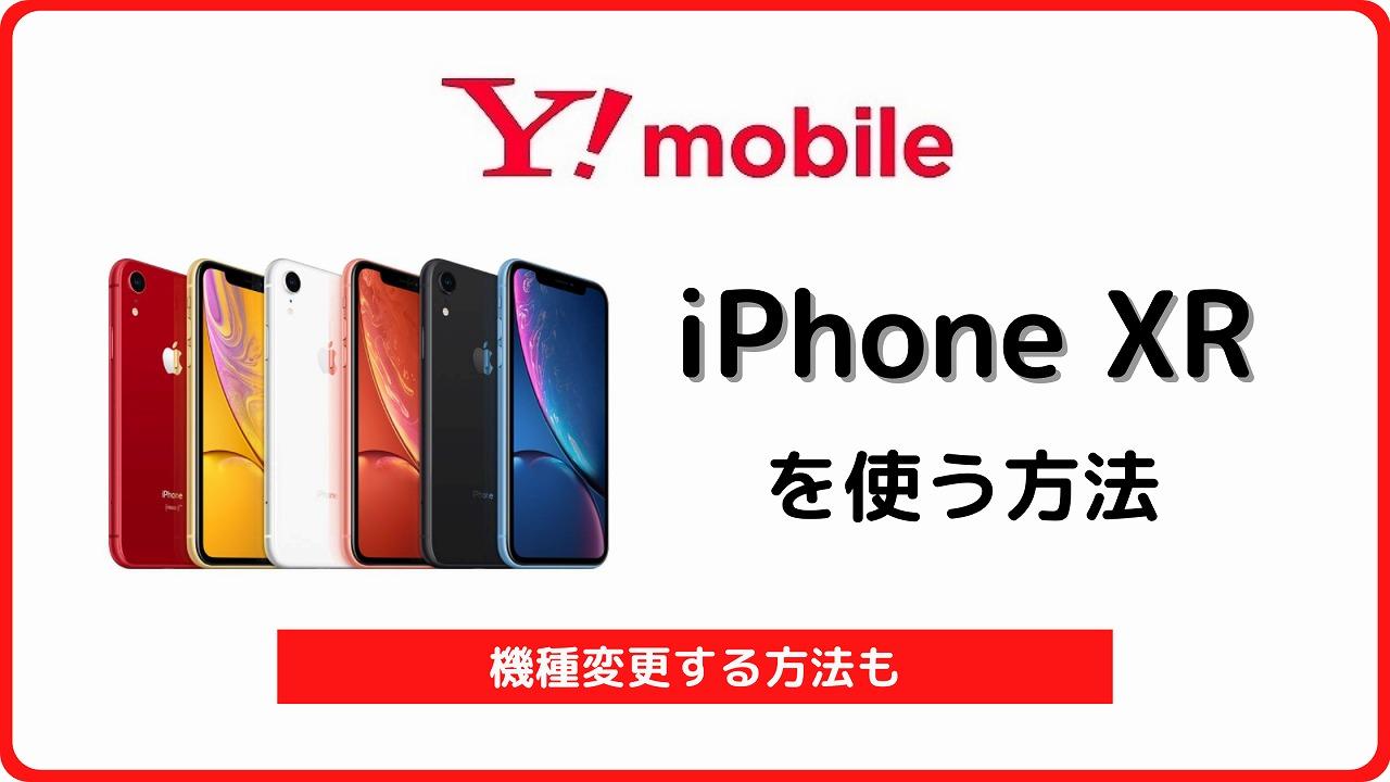 ワイモバイル iPhoneXR