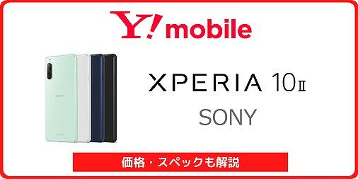 ワイモバイル Xperia 10 II