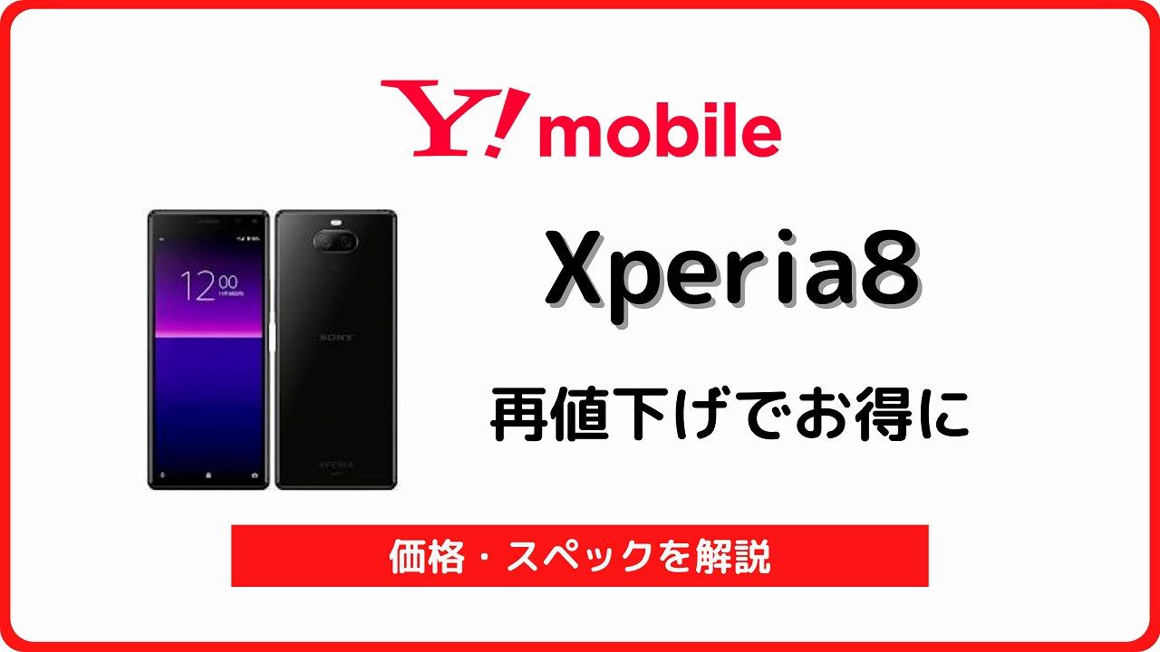 ワイモバイル Xperia8
