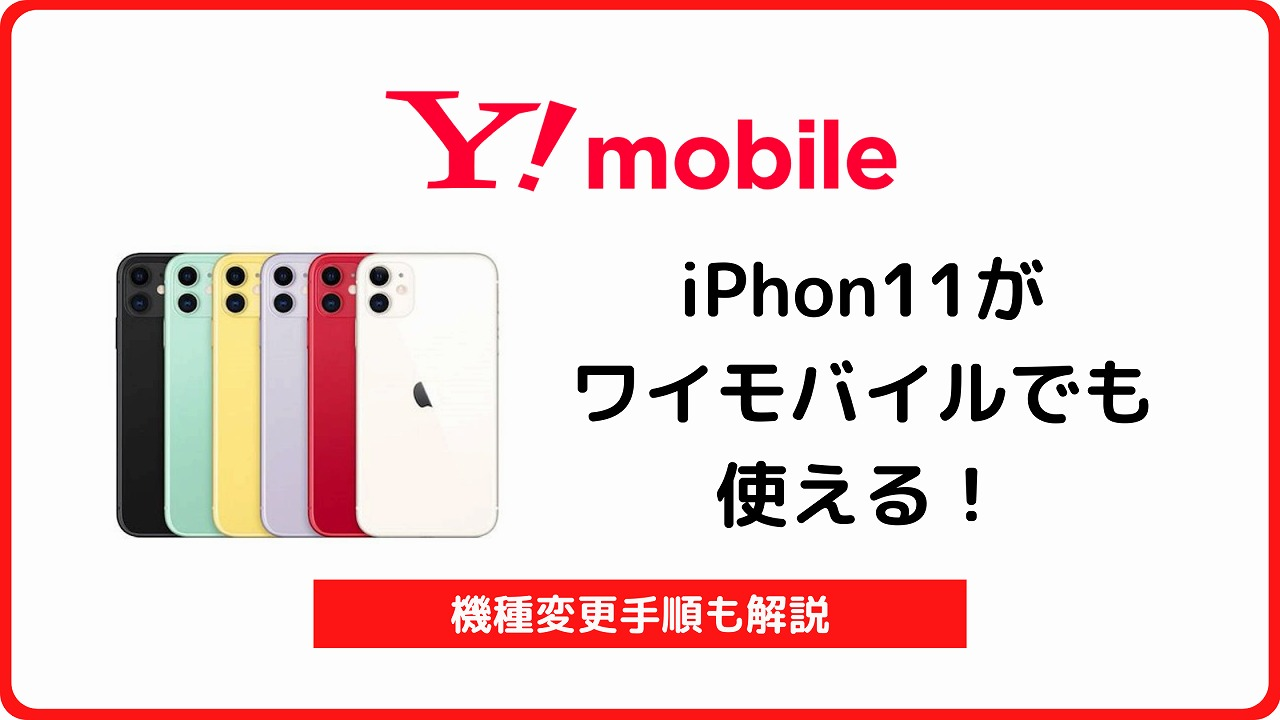 ワイモバイル iPhone11 機種変更