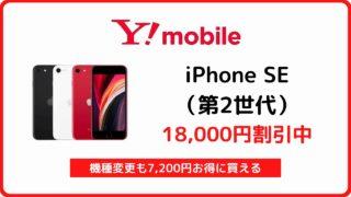 ワイモバイル iPhone SE2