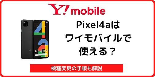 ワイモバイル Pixel4a